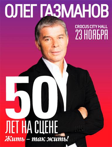 Газманов концерт билеты цена билета на концерт стаса михайлова в саранске