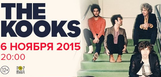 Билеты на концерт The Kooks в Клуб Adrenaline Stadium