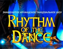 Билеты на концерт Rhythm Of The Dance в Крокус Сити Холл