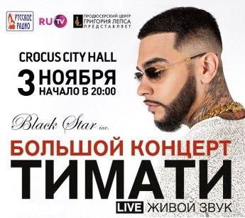 Тимати концерт билеты купить хабаровск купить билеты в театр драмы