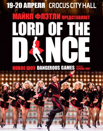 Билеты на концерт Lord of the Dance в Крокус Сити Холл