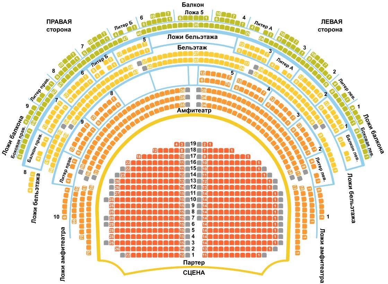 Схема зала театра моссовета фото 3