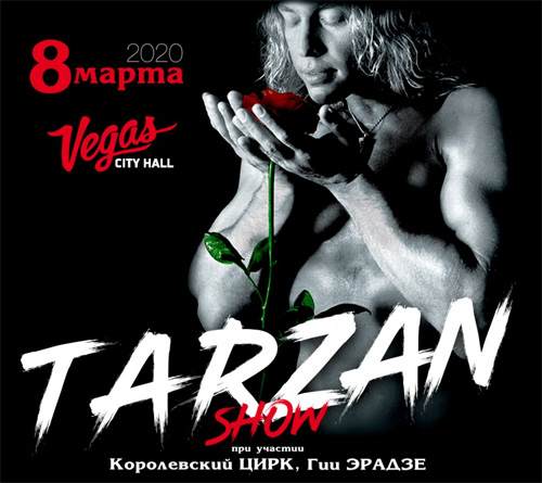 Билеты на концерт «Tarzan Show» в Vegas City Hall