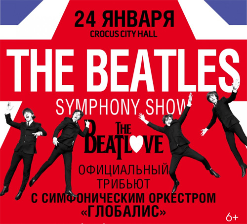 Билеты на концерт The Beatles Symphony Tribute Show в Крокус Сити Холл