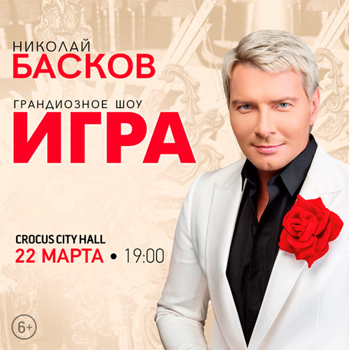 Шоу николая баскова игра билеты театры екб афиша
